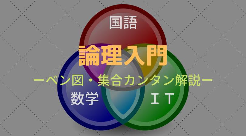 数学の集合・ベン図のカンタン解説、プログラミングの論理