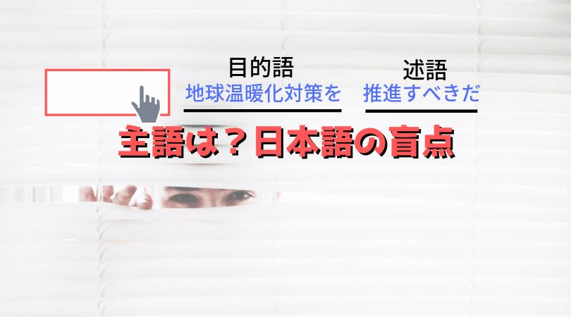 日本語は述語の主語が省略される、国語の問題
