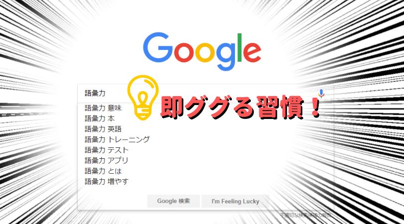 語彙力・ボキャブラリー・知識量を増やす究極の方法はググるグーグル検索習慣