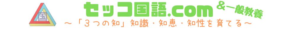 セッコ国語.com&一般教養│知識・知恵・知性「3つの知」を育てる総合学習教育ブログ