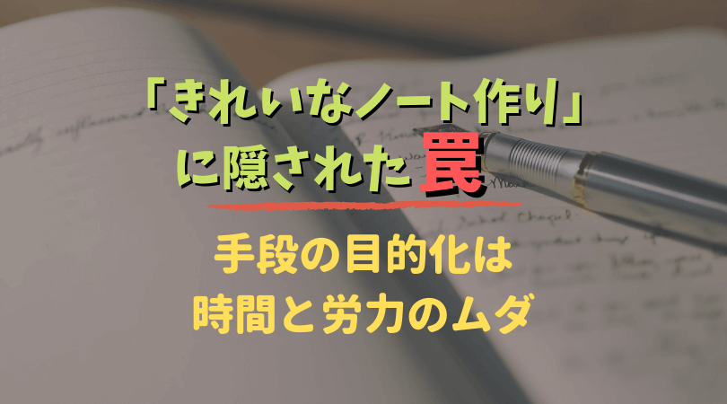 勉強にきれいなノート作りはいらない、時間と労力の無駄
