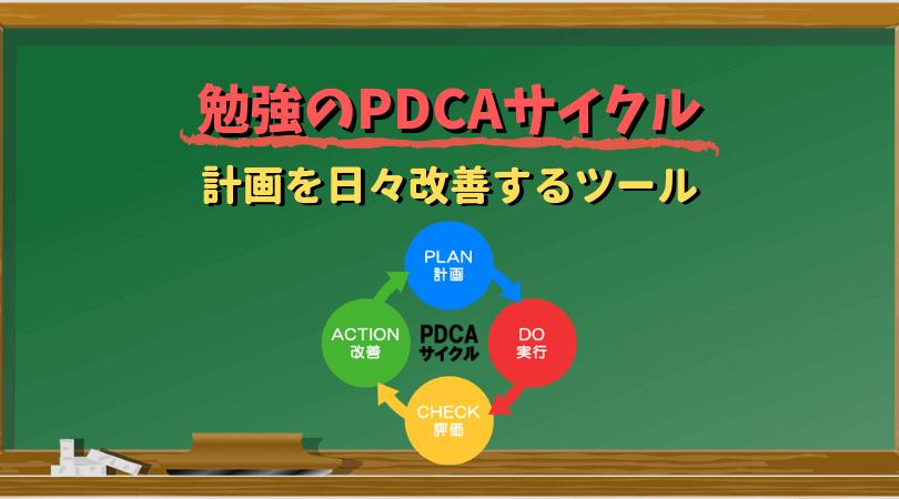 勉強のPDCAサイクル、計画倒れ対策
