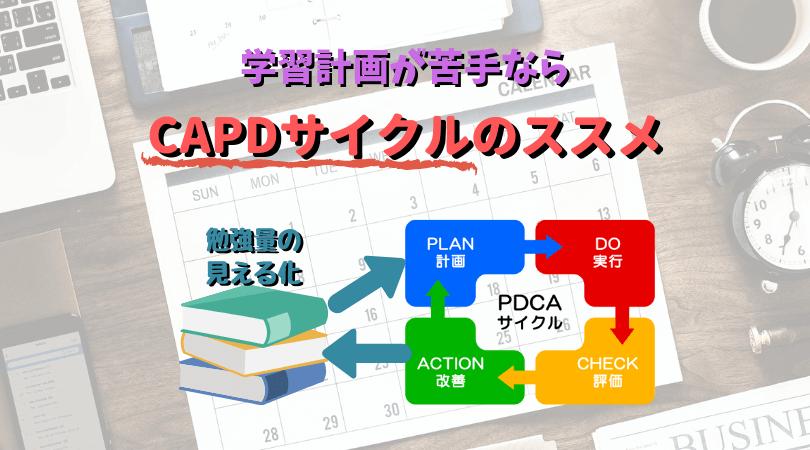 CAPDサイクルで学習計画、勉強量の見える化