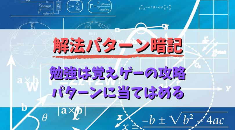 数学の勉強方法は解法パターン暗記、勉強は覚えゲー
