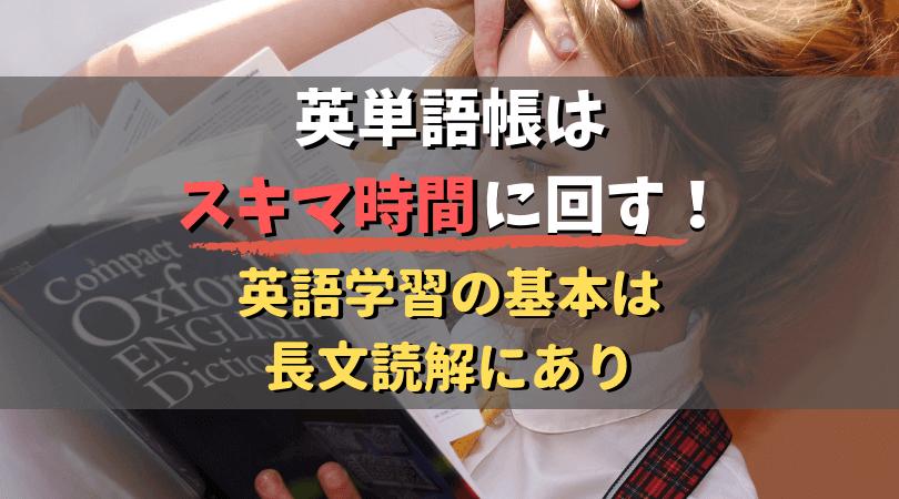 英単語帳と長文読解問題を使った英語学習法