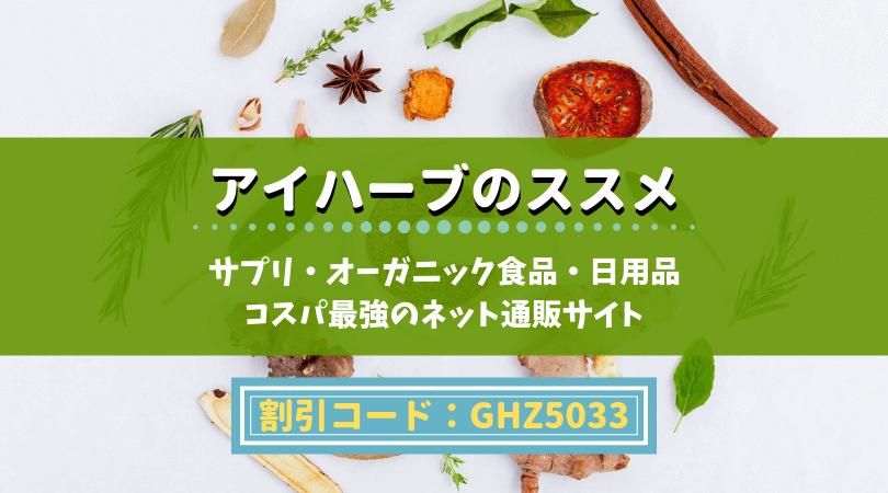 アイハーブiHerb.com割引コード・紹介コード