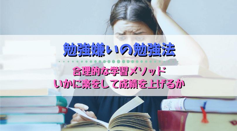 勉強嫌いな人の勉強法