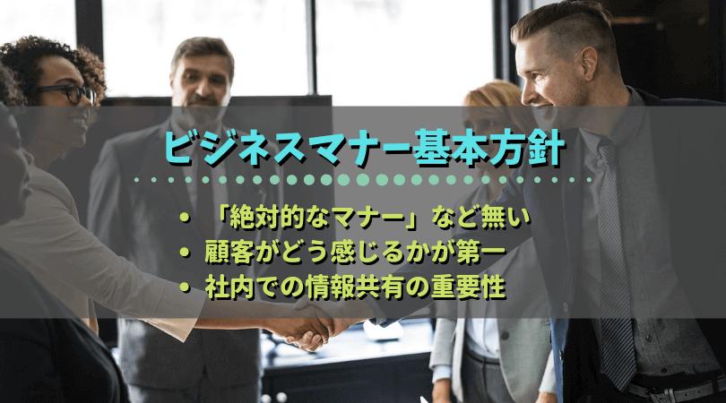 新社会人向けビジネスマナー講座