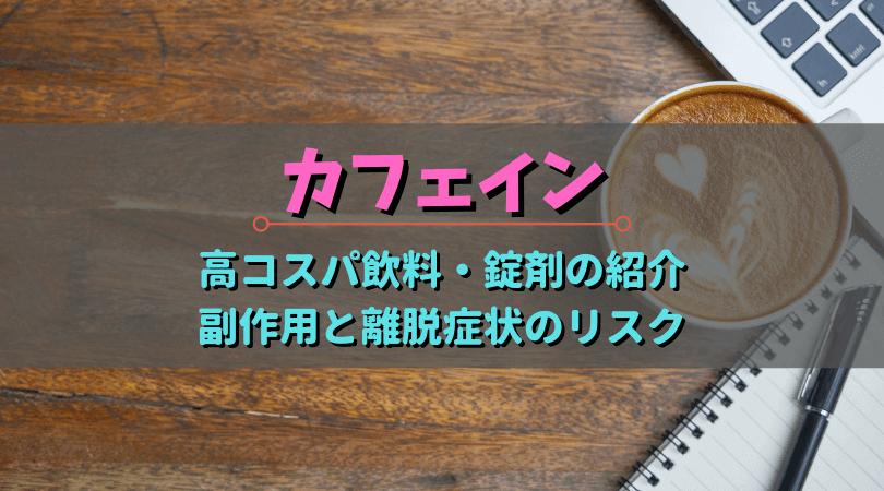 カフェイン錠剤、コーヒー、副作用