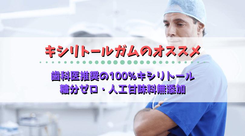 100%キシリトールガムのオススメ、iHerb