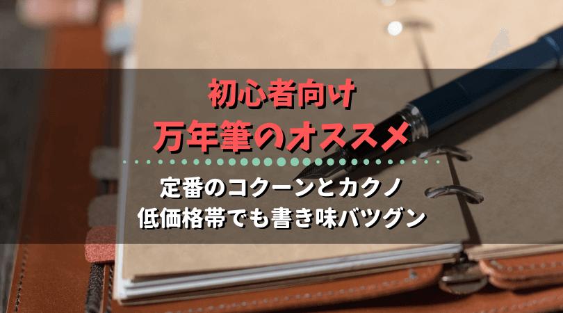 勉強の万年筆のオススメはコクーンとカクノ