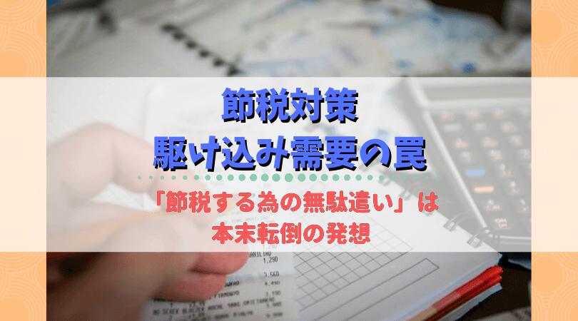 節税対策・消費税増税前の駆け込み需要