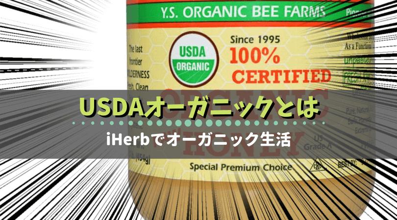 USDAオーガニック認証、アイハーブ