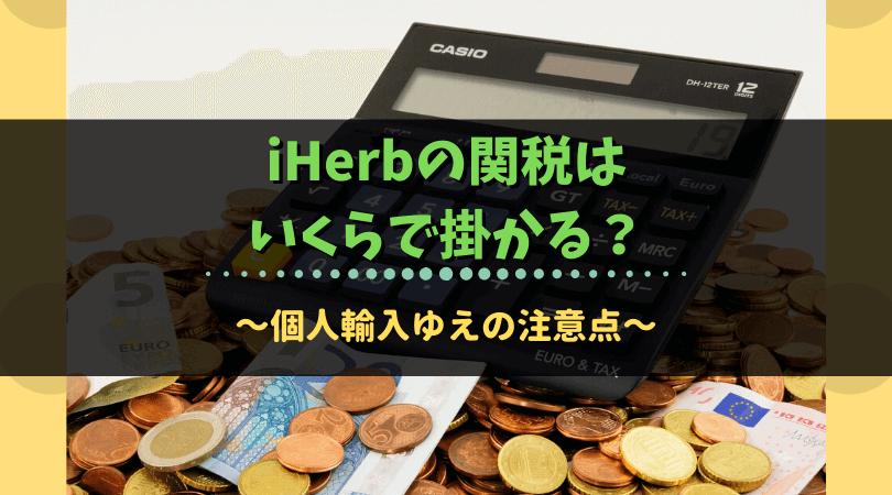iHerb個人輸入関税